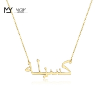 Arabic Nameplate Necklace 925 Sterling Silver Choker Rose Gold Personalized Name Pendant Necklace wedding gifts for guests
